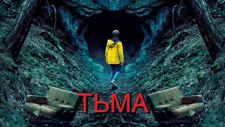 ТЬМА (1 Серия Триллер-Драма-Криминал-Детектив-Фантастика Германия-2О17г.) Сериал
