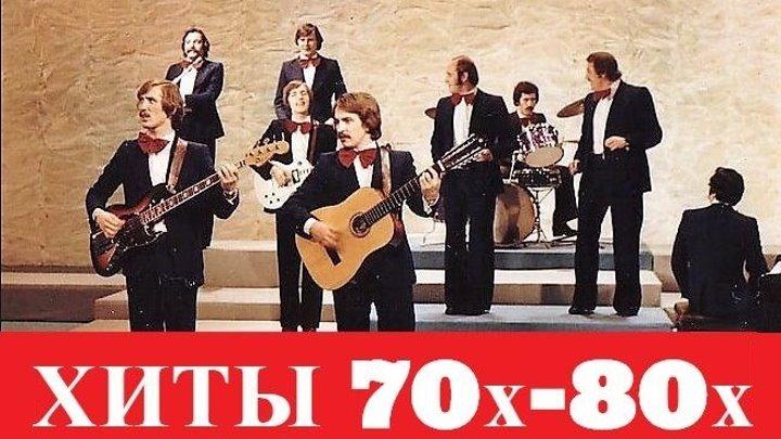 ХИТЫ 70-80х гг ЛУЧШИЕ ПЕСНИ и КЛИПЫ