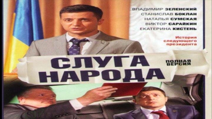 Слуга народа / Серии 1-6 из 24 (комедия) HD