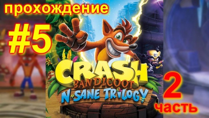Crash Bandicoot N Sane Trilogy (2 Часть) #5 Прохождение / PS4