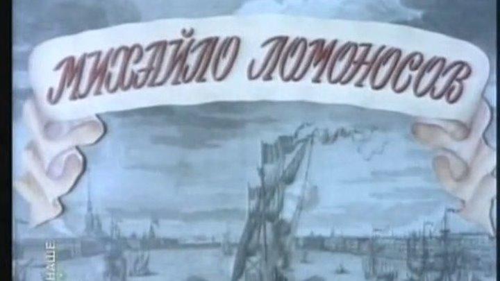 """"""" Михайло Ломоносов """" ( исторический фильм . СССР,1955 )"""