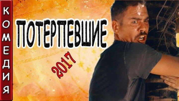 КОМЕДИЯ ПОТЕРПЕВШИЕ 2017Россия.