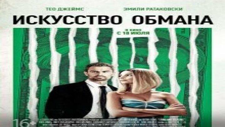 Искусство обмана смотреть онлайн, Криминал, Комедия 2019