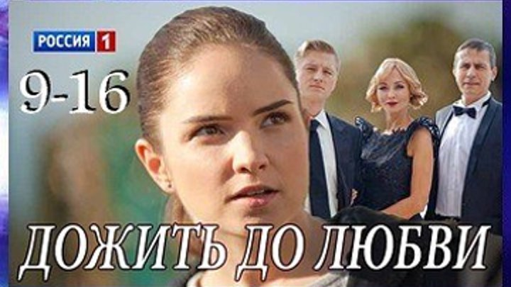 Дожить до любви - Мелодрама 2018 - 9-16 серии из 16