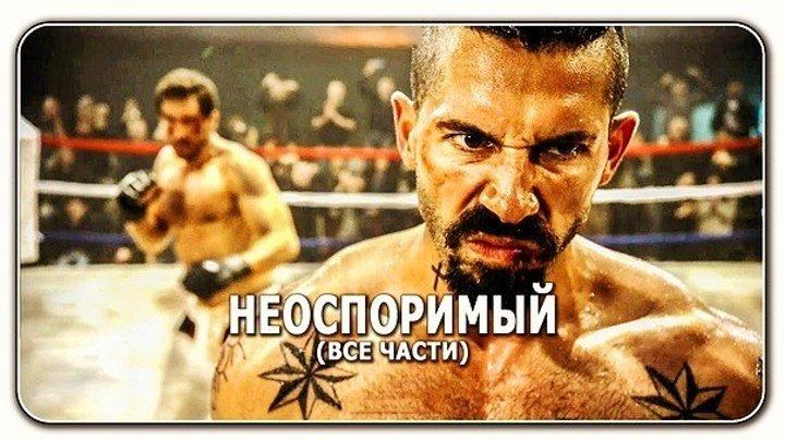 «HEOCПOPИMЫЙ». 4 👊 (2017)