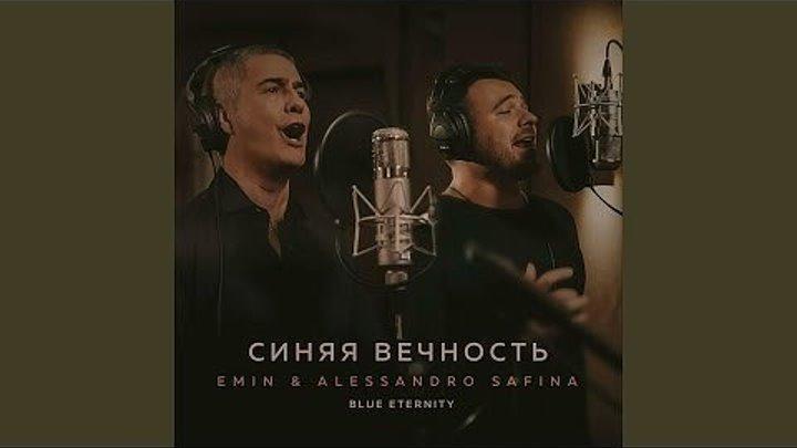 Синяя Вечность- Эмин и Алессандро Сафина (великолепное исполнение)!