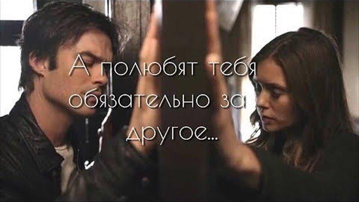 Яна Мкр - А полюбят тебя обязательно за другое... / Стихи о любви