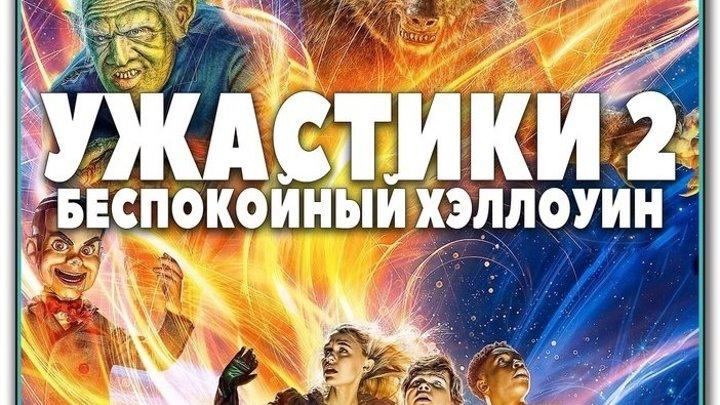 уужжастики 2 ужасы, фэнтези, комедия, приключения, семейный