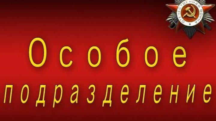 Особое подразделение 1984.СССР.
