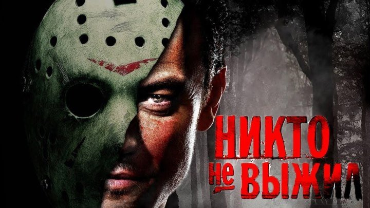 Никто не выжил (2012) (BDRip-720p) DUB Ужасы, триллер Люк Эванс, Эделейд Клеменс, Дерек Магияр, Бо Напп, Америка Оливо, Ли Тергесен, Линдси Шоу, Джордж Мердок