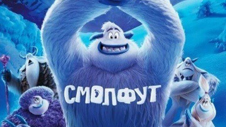 CMOЛIФУT(2018)🔥 Жанр: мультфильм, мюзикл, фэнтези, комедия, приключения, с