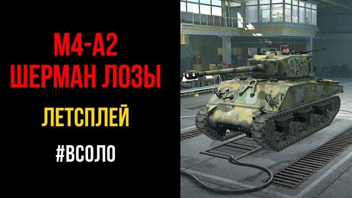 #Deselver: 📱 📺 📼 World of Tanks Blitz. M4-A2 Шерман Лозы. Летсплей-соло #blitz #реплей #видео