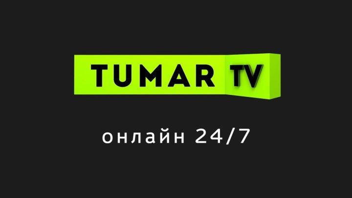 Прямая трансляция TUMAR TV / онлайн 24/7s