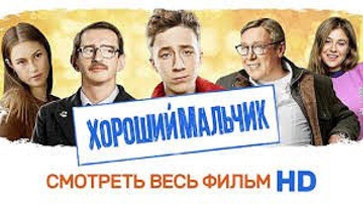 Хороший мальчик 2016 Россия комедия