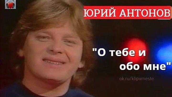 ЮРИЙ АНТОНОВ - ВИДЕОКЛИПЫ