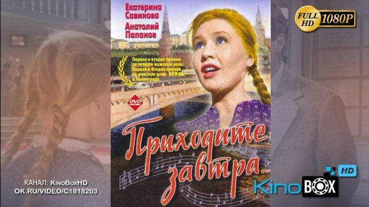 """КОМЕДИЯ - """"ПРИХОДИТЕ ЗАВТРА""""(В ЦВЕТЕ 1962) FullHD"""