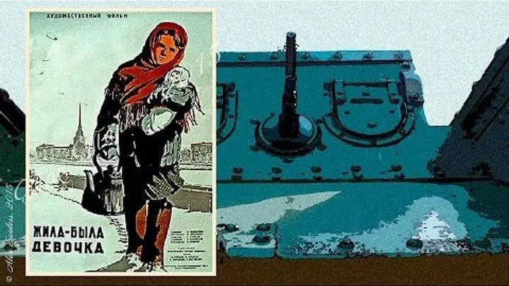 х.ф. « ЖИЛА-БЫЛА ДЕВОЧКА » 1944.Ⓜ