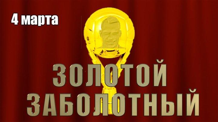 Антифутбольная премия «Золотой Заболотный». Выпуск 2.
