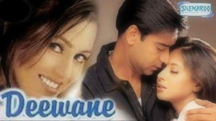 Подмена (2000) Deewane