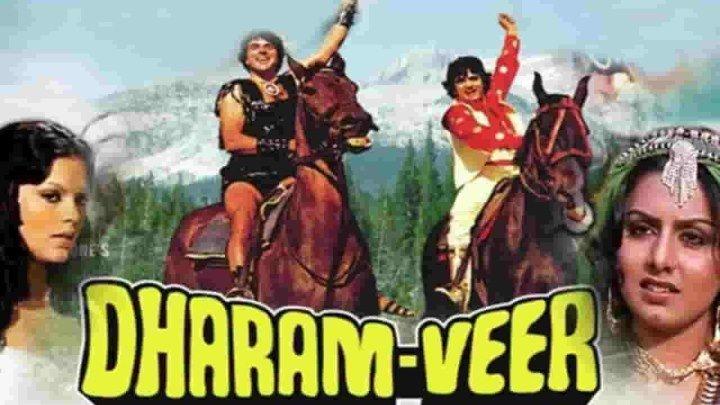 Вечная сказка любви (1977)Dharam Veer