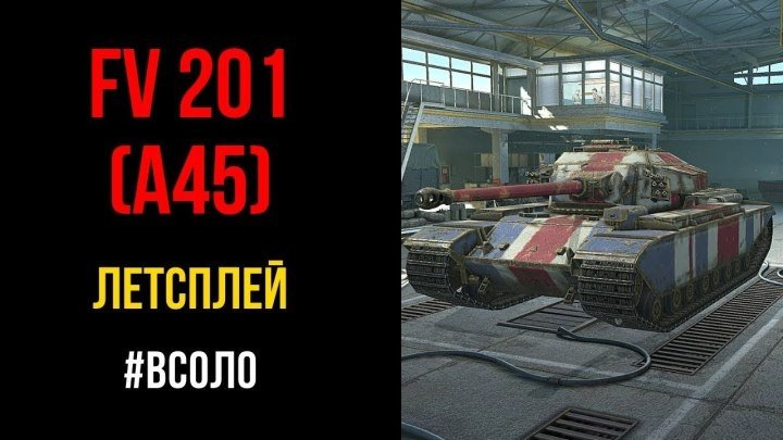 #Deselver: 📱 📺 📼 World of Tanks Blitz. FV 201 (A45). Летсплей-соло #blitz #реплей #видео