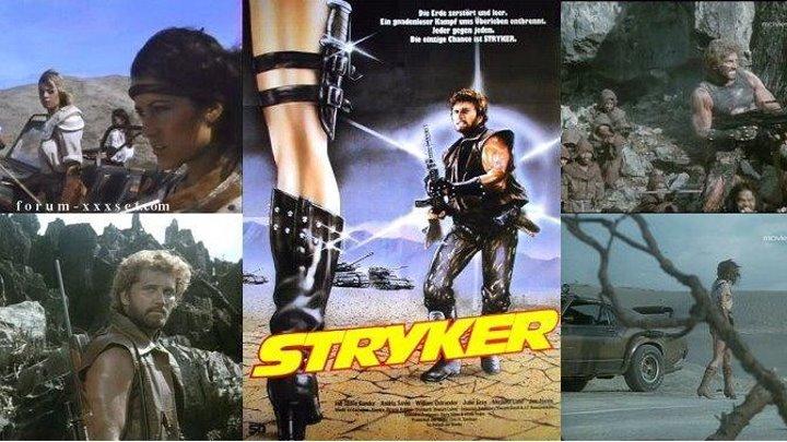 Фантастика 80-х: Страйкер / Боец. 1083.(фантастический боевик)