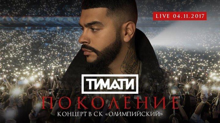 Тимати «Поколение». Концерт в СК «Олимпийский» (ПОЛНЫЙ LIVE