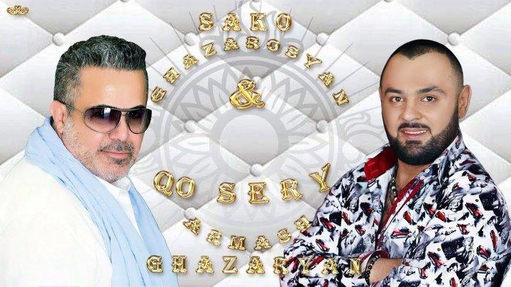 SAKO GHAZAROSYAN & ARMASH GHAZARYAN - Qo Sery /Music Audio/ (www.BlackMusic.do.am) 2019