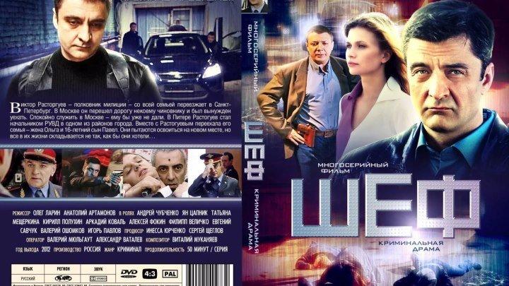 Шеф.1.сезон.09-10.серия.(2012) Россия.
