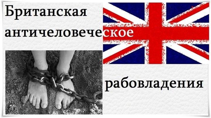 Британская античеловеческое рабовладения