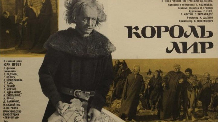 Король лир. 1970. HD.