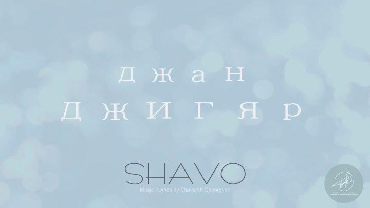 SHAVO (SHAVARSH GEVORGYAN) - Jan Jigyar (Джан джигяр) /Music Audio/ (www.BlackMusic.do.am) 2019