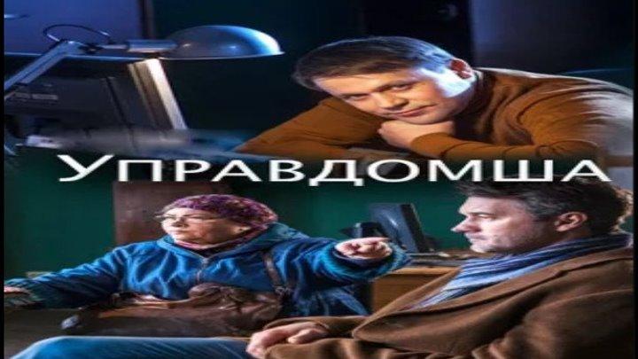 Управдомша, 2019 год / Серия 4 из 4 (комедия, мелодрама) HD