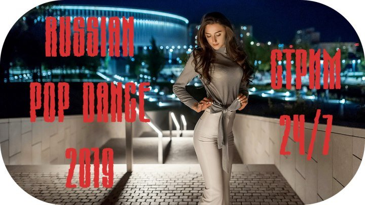 🔴 Russian Pop Dance 2019 🔊 Russian Radio Стрим 🔊 Русские Хиты 2019