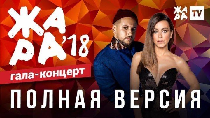 "Прямая трансляция Гала-концерт ""ЖАРА"""