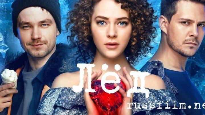 Лёд (2019) смотреть онлайн сериал все серии