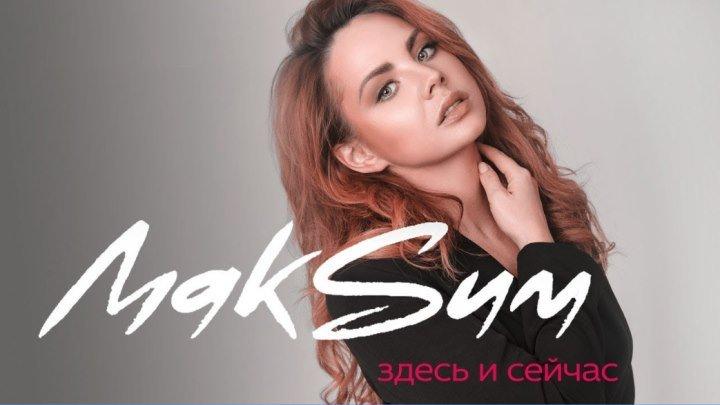 Певица МакSим - Сольный концерт