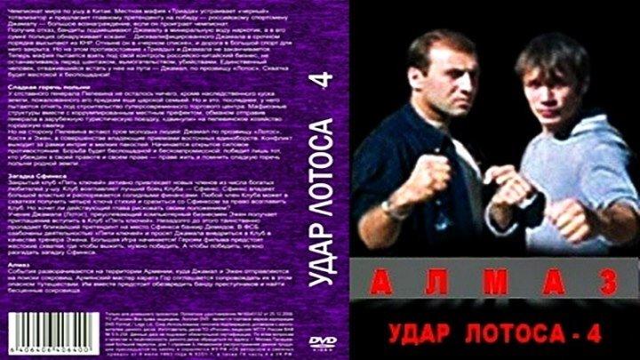 Удар Лотоса 4: Алмаз (2005) - боевик, приключения
