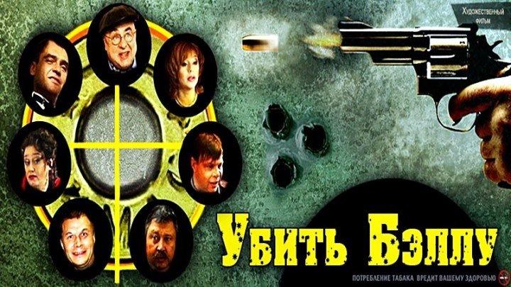 Убить Бэллу (2005) - комедия