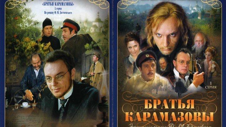 Братья Карамазовы (1-3 серии из 3) HD 1968