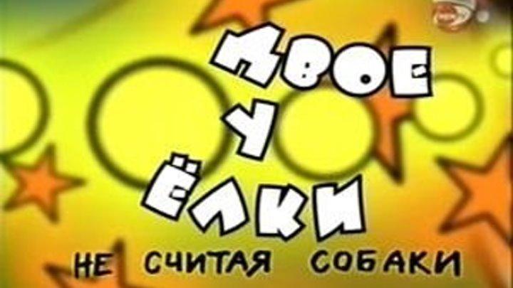 Двое у елки, не считая собаки (2005) - комедия