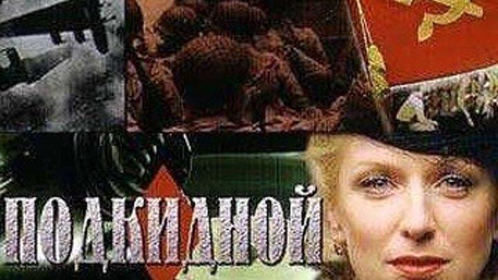 Подкидной [4 серия] (2005) - боевик, драма, мелодрама, детектив
