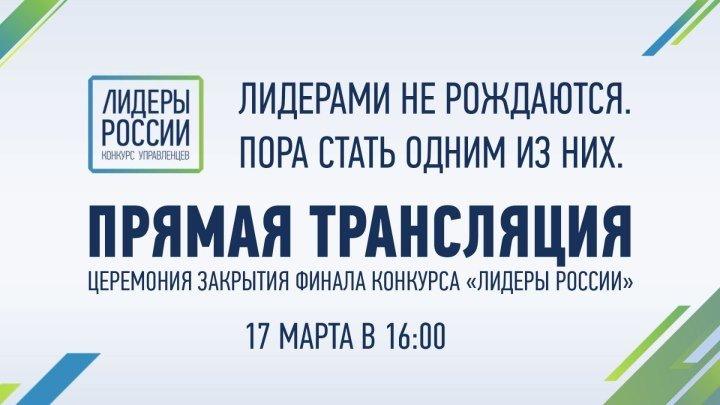 Прямая трансляция церемонии закрытия финала Конкурса «Лидеры России»