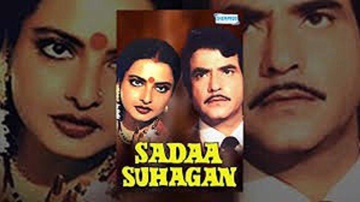Будь счастлива•Sadaa Suhagan (1986)