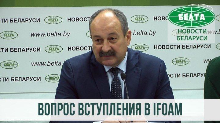 Беларусь рассматривает вопрос вступления в Международную федерацию органического сельхоздвижения