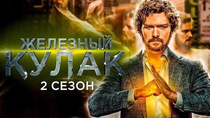 Железный кулак 2 сезон 1 серия