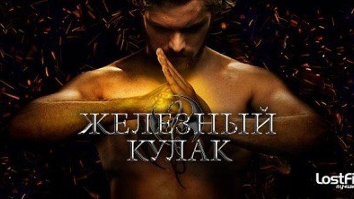 Железный кулак 2 сезон 6 серия