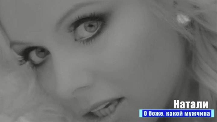 О боже, какой мужчина, Натали, видео клип, HD 720