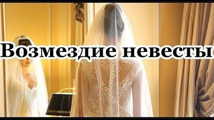 фильм Возмездие невесты (2019)