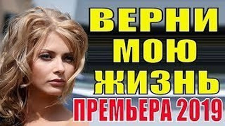 Верни мою жизнь 2019.1,2,3,4 серии..Украина